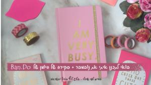יומן BAN.DO ישראל - בואו לתכנן איתי את נובמבר - החיים לפי שירלי