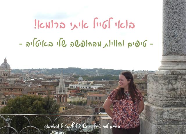 רומא למטייל - החיים לפי שירלי - טיפים לחופשה באיטליה